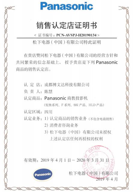 Panasonic beplay体育官网下载代理